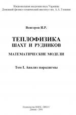 Теплофизика шахт и рудников. Математические модели. Том 1. Анализ парадигмы