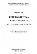 Теплофизика шахт и рудников. Математические модели. Том 2. Базисные модели