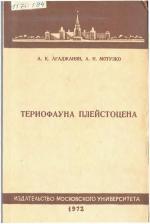Териофауна плейстоцена