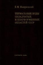 Термальные воды складчатых и платформенных областей СССР