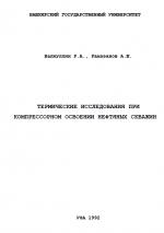 Термические исследования при компрессорном освоении нефтяных скважин