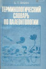 Терминологический словарь по палеонтологии (палеонтология, палеоэкология, тафономия).