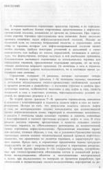 Терминологический справочник по геологии