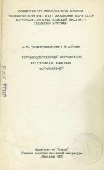 Терминологический справочник по стенкам раковин фораминифер