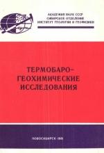 Термобарогеохимические исследования. Сборник научных трудов