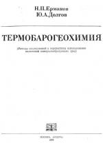 Термобарогеохимия. (Методы исследований и перспективы использования включений минералообразующих сред)