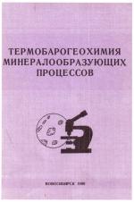 Термобарогеохимия минералообразующих процессов. Выпуск 1. Общие вопросы. Сборник научных трудов