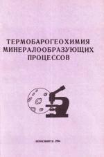 Термобарогеохимия минералообразующих процессов. Выпуск 3. Летучие компоненты. Сборник научных трудов