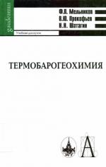 Термобарогеохимия