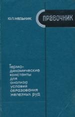 Термодинамические константы для анализа условий образования железных руд. Справочник