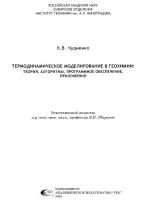 Термодинамическое моделирование в геохимии: теория, алгоритмы, программное обеспечение, приложения