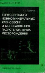 Термодинамика ионно-минеральных равновесий и минералогения гидротермальных месторождений