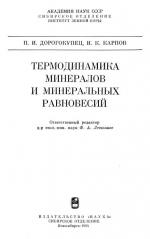 Термодинамика минералов и минеральных равновесий