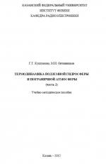 Термодинамика подземной гидросферы и пограничной атмосферы (часть 2)