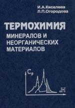 Термохимия минералов и неорганических материалов