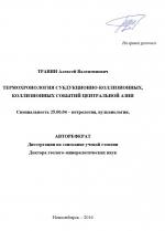 Термохронология субдукционно-коллизионных, уоллизионных событий Центральной Азии
