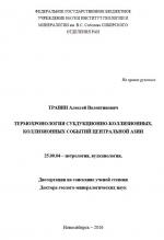 Термохронология субдукционно-коллизионных, коллизионных событий Центральной Азии