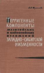 Терригенные компоненты мезозойских и кайнозойских отложений Западно-Сибирской низменности и их роль в палеогеографических реконструкциях