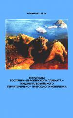 Труды Палеонтологического института. Том 283.Тетраподы Восточно - Европейского плакката - позднепалеозойского территориально - природного комплекса