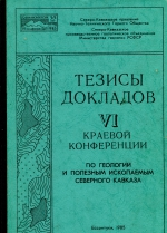 Тезисы докладов VI краевой конференции по геологии и полезным ископаемым Северного Кавказа