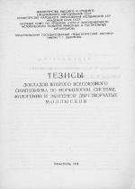 Тезисы докладов второго Всесоюзного симпозиума по морфологии, системе, филогении и экогенезу двустворчатых моллюсков