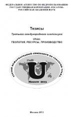 Тезисы Третьего международного симпозиума «Уран: геология, ресурсы, производство»