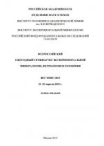Тезисы всероссийского ежегодного семинара по экспериментальной минералогии, петрологии и геохимии (ВЕСЭМПГ-2015)