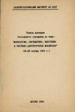 """Тезисы Всесоюзного совещания по теме: """"Морфология, систематика, филогения и экогенез двустворчатых моллюсков"""" (26-28 ноября 1984 г.)"""