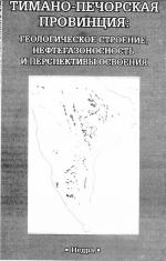 Тимано-Печорская провинция: геологическое строение, нефтегазоносность и перспективы освоения