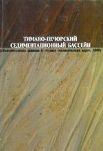 """Тимано-Печорский седиментационный бассейн (объяснительная записка к """"Атласу геологических карт, 2000"""")"""