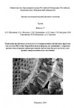 Типизация фосфатных желваков и ассоциированных фосфатных фрагментов мезозоя Восточно-Европейской платформы, их сравнение с современными и некоторыми одновозрастными аналогами (по результатам электронно-микроскопического изучения)