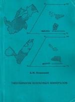 Типохимизм шлиховых минералов. Справочник