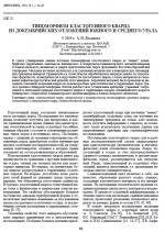 Типоморфизм кластогенного кварца из докембрийских отложений южного и среднего Урала