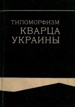 Типоморфизм кварца Украины