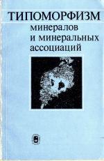 Типоморфизм минералов и минеральных ассоциаций