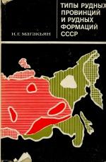 Типы рудных провинций и рудных формаций СССР