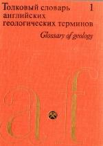 Толковый словарь английских геологических терминов. Том 1. A-F