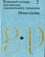 Толковый словарь английских геологических терминов. Том 2. G-P