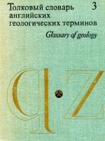 Толковый словарь английских геологических терминов. Том 3. Q-Z