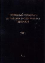 Толковый словарь английских геологических терминов. В двух томах. Том 1. A-L
