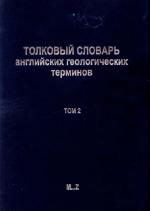 Толковый словарь английских геологических терминов. В двух томах. Том 2. M-Z