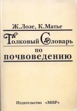 Толковый словарь по почвоведению