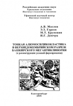 Тонкая алюмосиликокластика в верхнедокембрийском разрезе башкирского мегантиклинория (к реконструкции условий формирования)