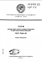 Торф. Методы отбора проб из залежи и обработки их для лабораторных испытаний. ГОСТ-17644-83