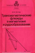 Трансмагматические флюиды в магматизме и рудообразовании