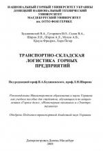Транспортно-складская логистика горных предприятий