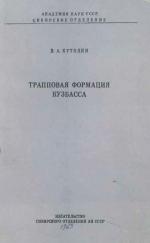 Трапповая формация Кузбасса
