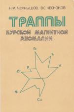 Траппы Курской магнитной аномалии