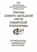 Траппы северо-западной части Сибирской платформы. Путеводитель Норильской экскурсии VII Всесоюзного петрографического совещания
