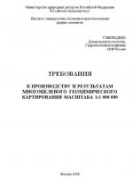 Требования к производству и результатам многоцелевого геохимического картирования масштаба 1:1 000 000